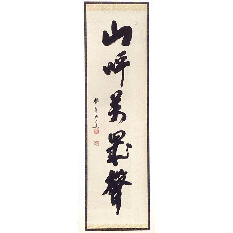 茶道具 一行軸『山呼萬歳聲』 大徳寺三玄院 長谷川大真和尚 一行軸(茶道具 通販 )