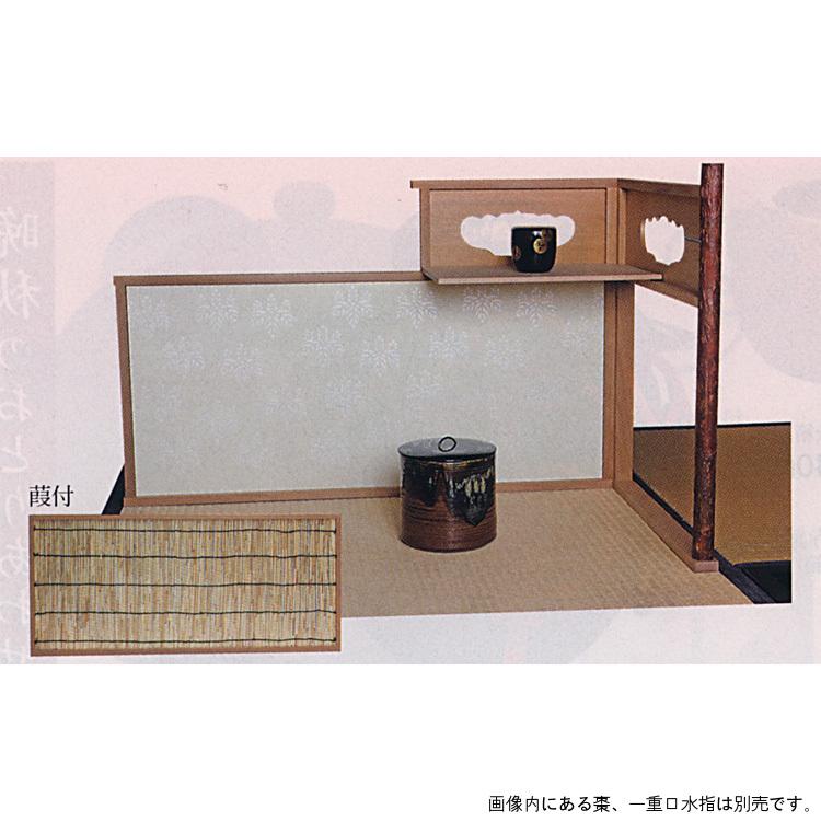 茶道具 台目棚 葭付(京間・江戸間) 台目棚(茶道具 通販 )
