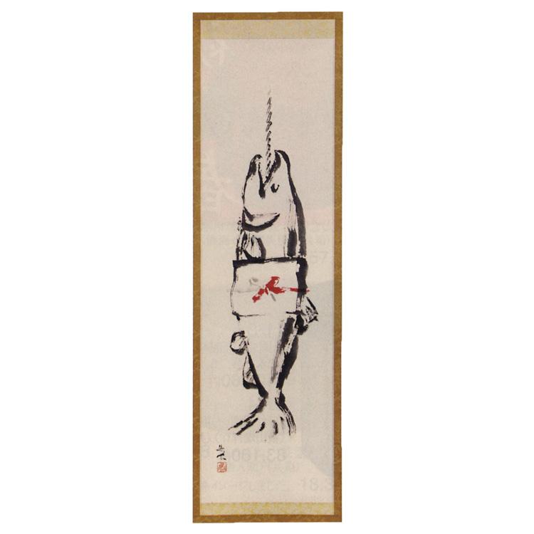 <title>茶道具 立物軸 出色 お歳暮 新巻鮭 西村欣魚画 通販</title>