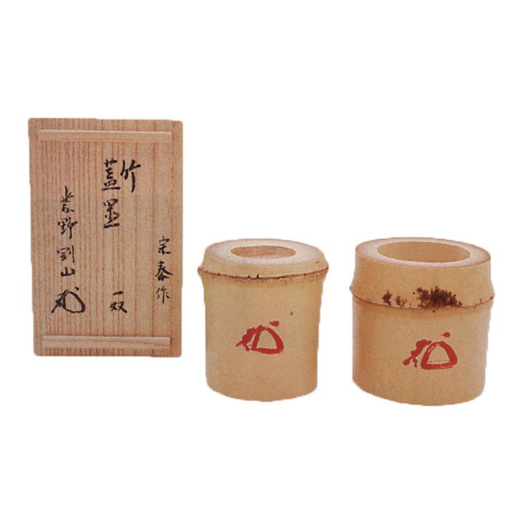 茶道具 一双入 竹蓋置 大徳寺高桐院 松長剛山和尚 (茶道具 通販 )
