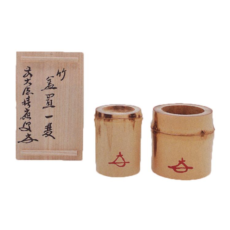 茶道具 一双入 竹蓋置 大徳寺派招春寺 福本積應和尚 (茶道具 通販 )