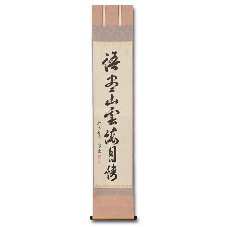日本最大の 茶道具 一行軸 『語尽山雲海月情』 かたりつくすさんうんかいげつのじょう 大徳寺派瑞光院 前田宗源和尚, 青森県 da5d5348