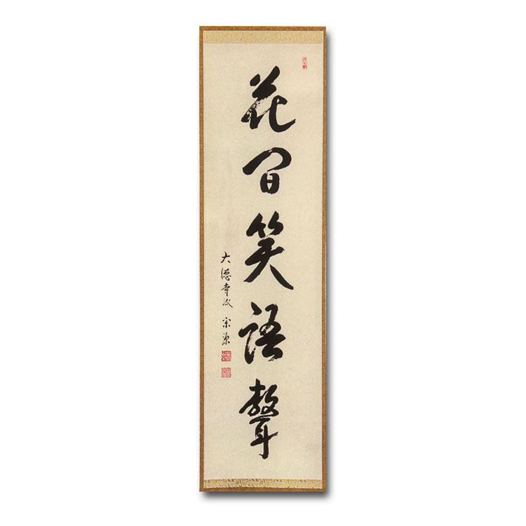 品質が 茶道具 一行軸 『花間笑語聲』 かかんしょうごのこえ 大徳寺派瑞光院 前田宗源和尚, 豊かな生活を提案する店スタイリア 96c5e550