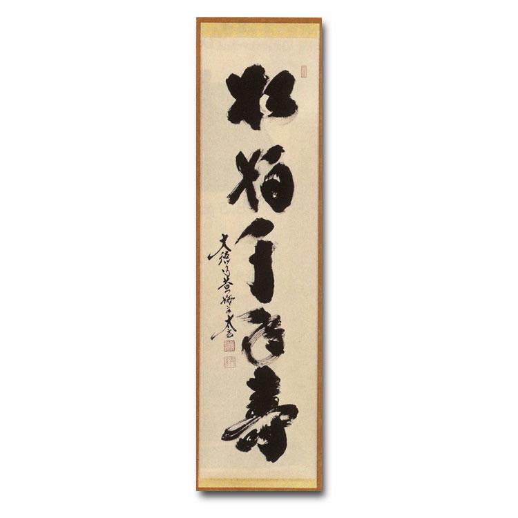 茶道具 一行軸 『松柏千年壽』 しょうはくせんねんのことぶき 大徳寺黄梅院 小林太玄和尚