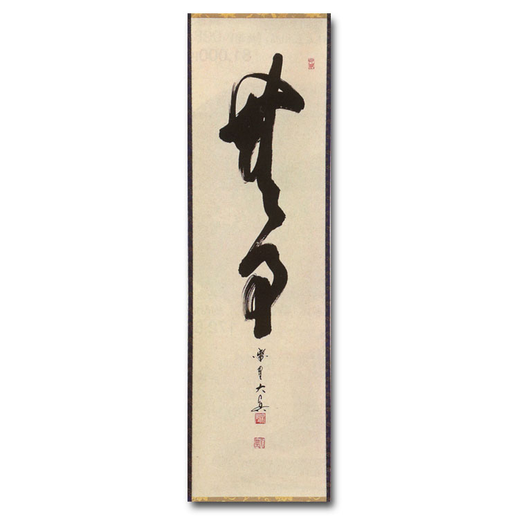 茶道具 一行軸 『無事』 ぶじ 大徳寺三玄院 長谷川大真和尚