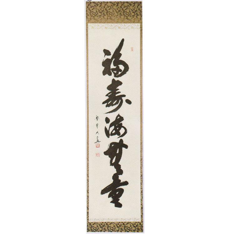 茶道具 掛軸(かけじく) 一行軸 「福寿海無量」(ふくじゅかいむりょう) 大徳寺 三玄院 長谷川大真和尚