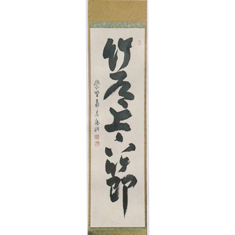 茶道具 掛軸(かけじく) 一行軸 「竹有上下節」(たけにじょうげのふしあり) 大徳寺 聚光院 小野澤虎洞和尚
