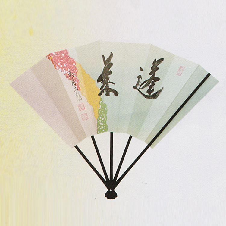 茶道具 扇子(せんす) 「蓬莱」飾扇子 相国寺七代管長 有馬頼底和尚