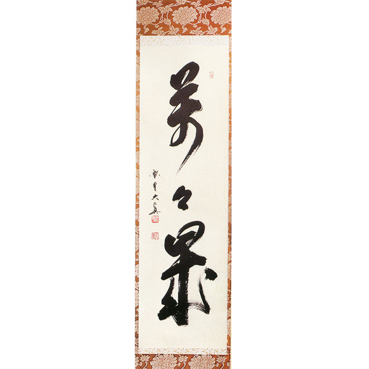 茶道具 掛軸(かけじく) 一行軸 「萬々歳(ばんばんぜい)」 大徳寺三玄院 長谷川大真和尚