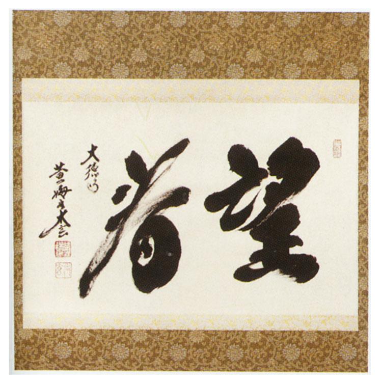 茶道具 掛軸(かけじく) 横物軸 「望春」 大徳寺黄梅院 小林太玄和尚