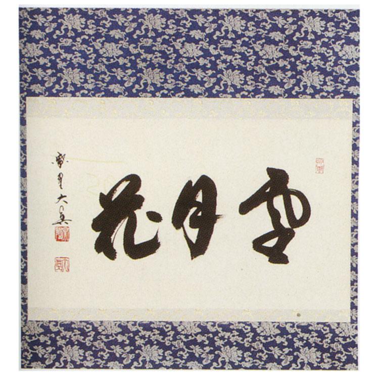 茶道具 掛軸(かけじく) 横物軸 「雪月花」 大徳寺三玄院 長谷川大真和尚