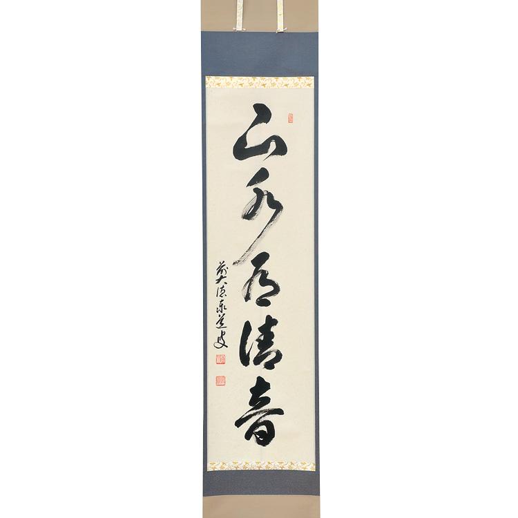茶道具 掛軸 縦軸 「山水有清音」 足立泰道和尚