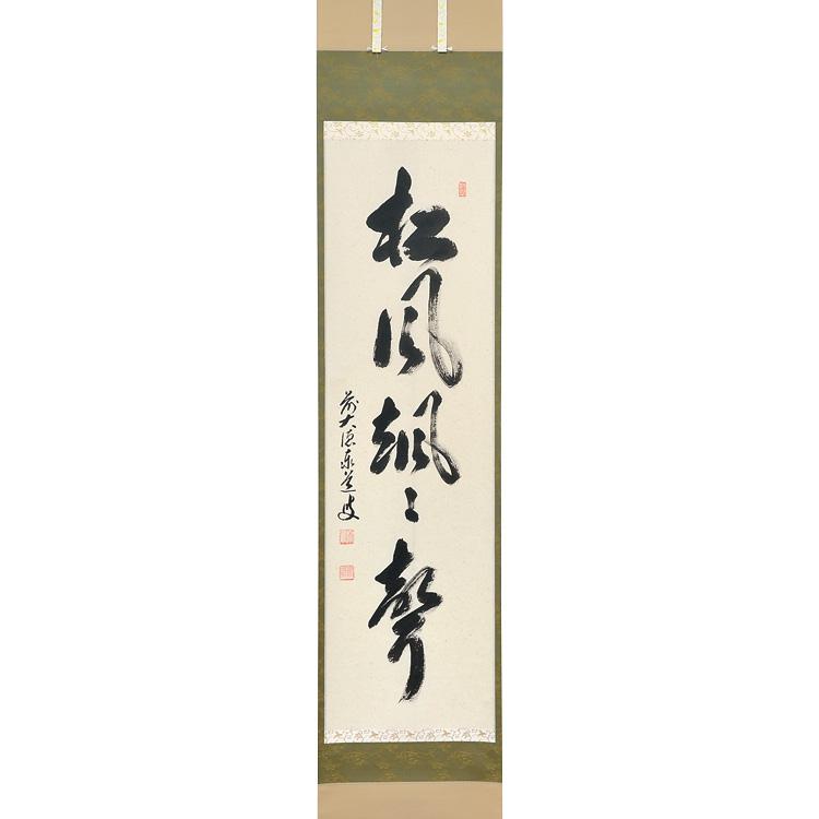 茶道具 掛軸 縦軸「松風颯々聲」 足立泰道和尚