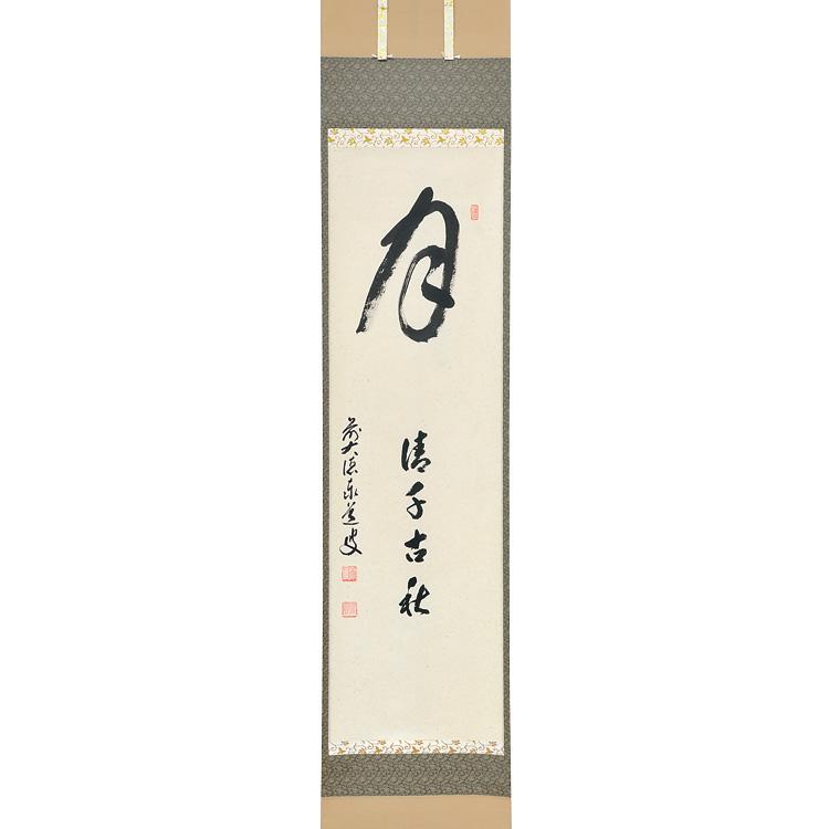 茶道具 掛軸 縦軸「月清千古秋」 足立泰道和尚