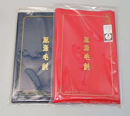 茶道具 萬壽毛氈 1mm (赤・紺) (茶道具 ギフト 通販 )