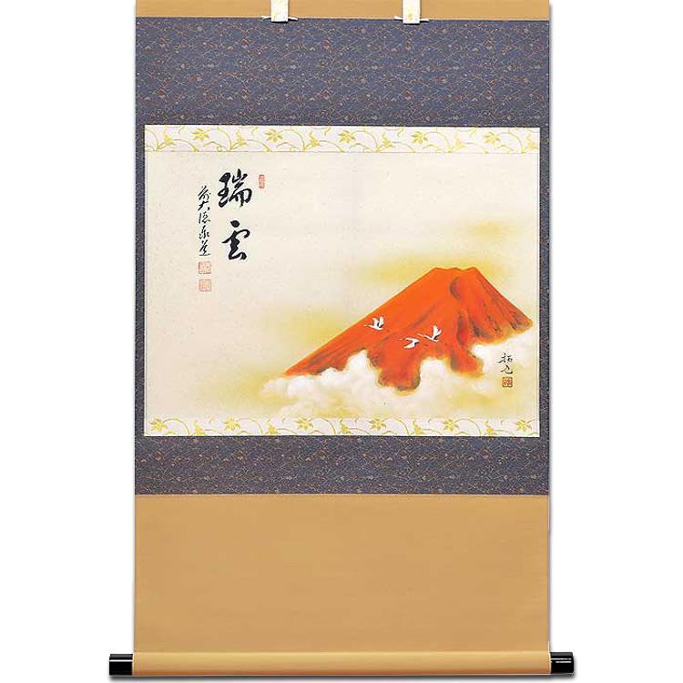 茶道具 横物画賛 富士に飛鶴「瑞雲」 足立泰道和尚 掛軸(茶道具 通販 )