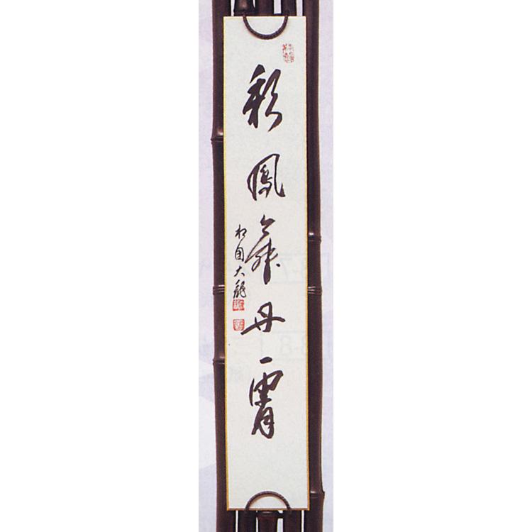 茶道具 短冊 「彩鳳舞丹宵」 有馬頼底和尚 (茶道具 通販 )