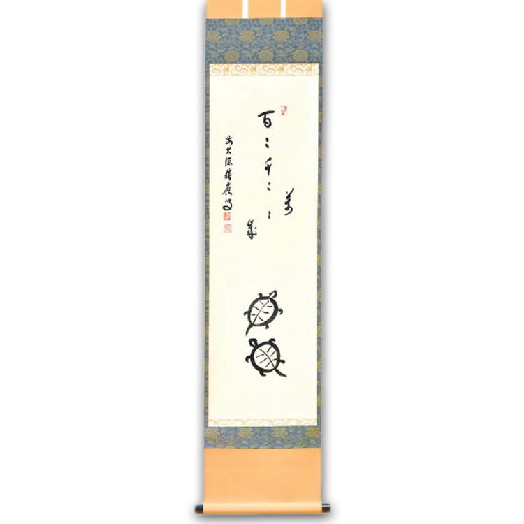 茶道具 掛軸 縦軸 画賛 亀の絵「百々千々萬々歳」 福本積應和尚作