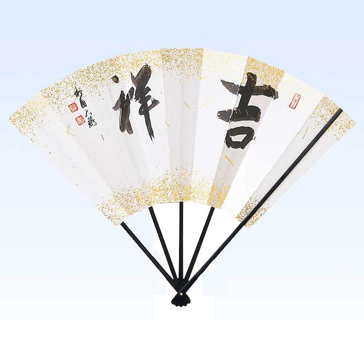 茶道具 飾扇子 「吉祥」 有馬頼底和尚 (茶道具 通販 )