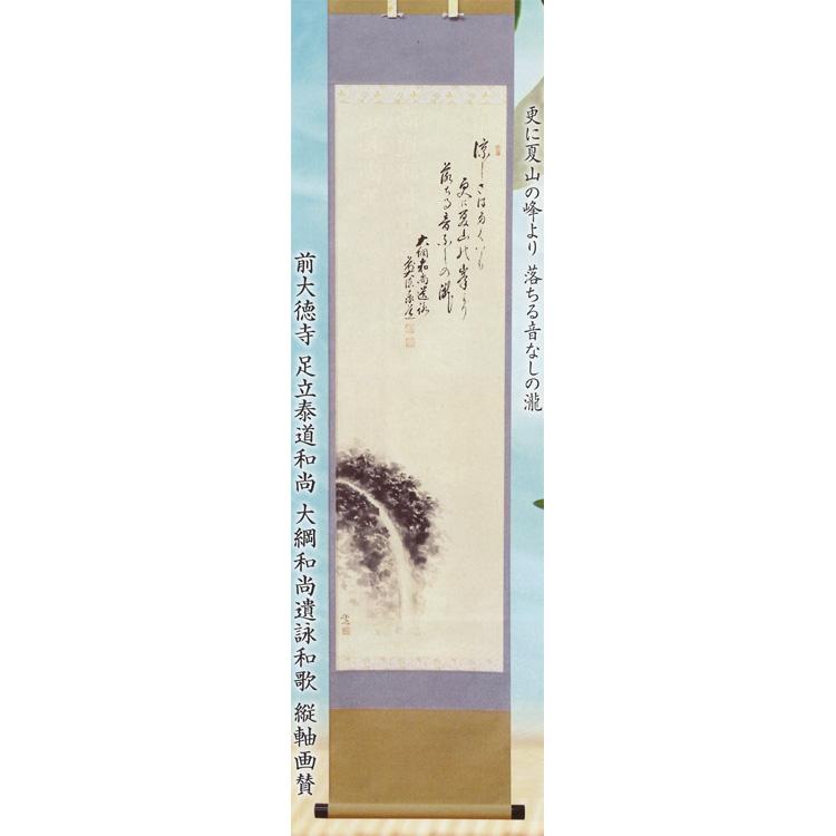 茶道具 大綱和尚遺詠和歌 縦軸画賛「瀧の図」 前大徳寺 足立泰道和尚 (茶道具 通販 )