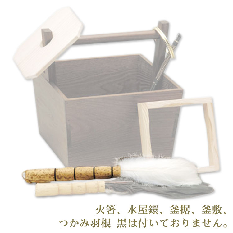 茶道具 炭道具 つかみ羽根 白