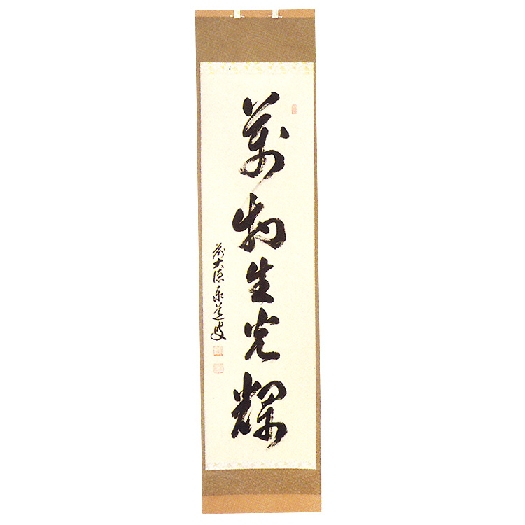 茶道具 掛軸 縦軸 「萬物生光輝」 ばんぶつ、こうきをしょうず 足立泰道 和尚