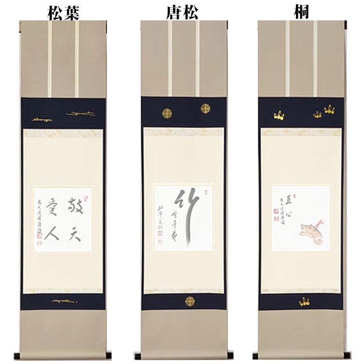 茶道具 掛物(軸・色紙・短冊) (本金)京表具仕立 色紙掛 松葉・唐松・桐