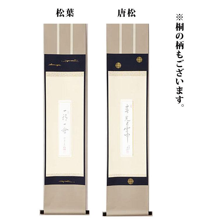 茶道具 掛物(軸・色紙・短冊) (本金)京表具仕立 短冊掛 松葉・唐松・桐