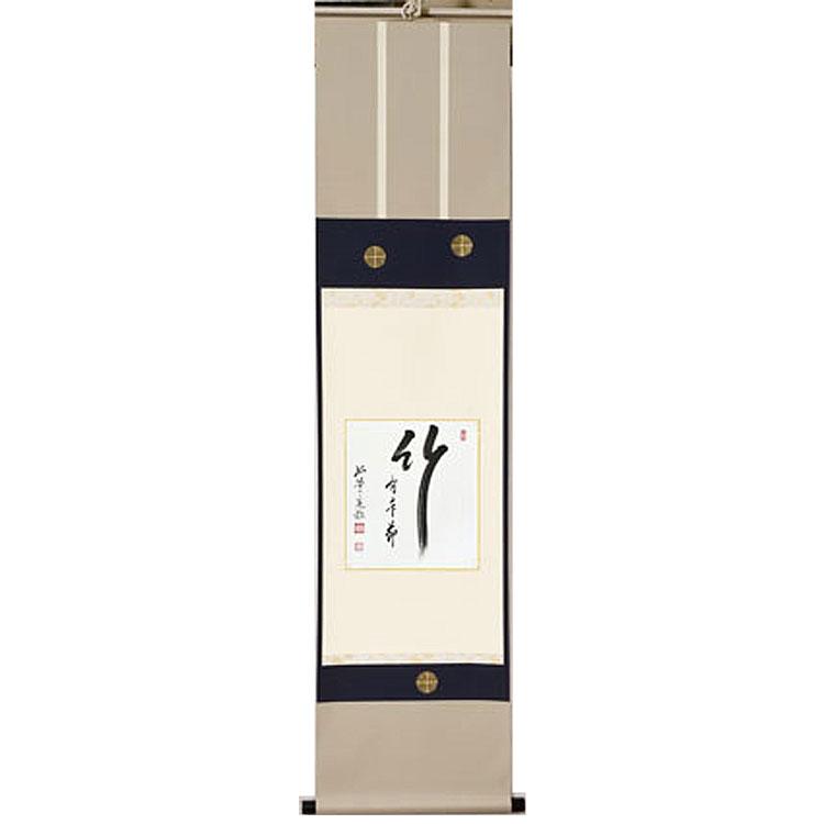 茶道具 色紙(しきし)・色紙掛(しきしかけ) 色紙 「竹有上下節」 小堀 亮敬和尚