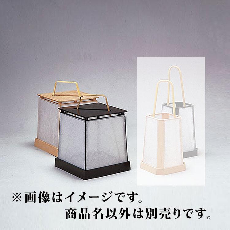 茶道具 行灯(行燈・あんどん) 露地行灯 木地