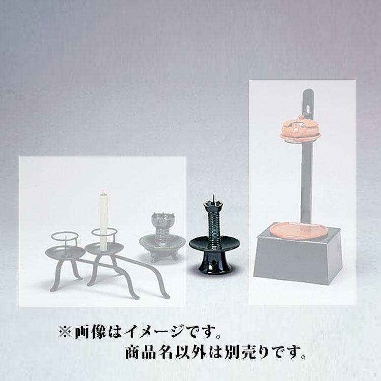 茶道具 夜咄(よばなし)用品 青楽 膳燭 松楽作