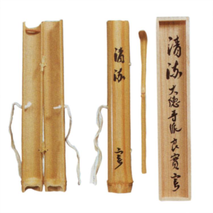 茶道具 茶杓(ちゃしゃく) シボ竹茶杓 (舟形割筒) 銘 「清流」 小堀良實和尚 ギフト 通販 千紀園