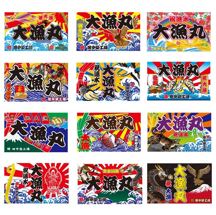 大漁旗 大漁 祝い 旗 フルカラー 名入れ進水式 結婚式 節句祝 長寿祝 退職祝商売繁盛 イベント サークル ディスプレイ素材:ツイル【両面印刷】W1500mm×H900mm