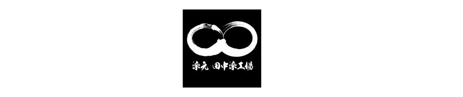 染元 田中染工場:大漁旗 明治18年創業 福岡県柳川市 染元よりお届けします。