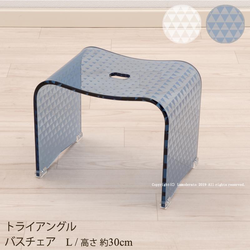 トライアングル バスチェアL 高さ30cm 《単品》 (ブルー/ホワイト)[ 風呂椅子 風呂 イス ]【北欧】