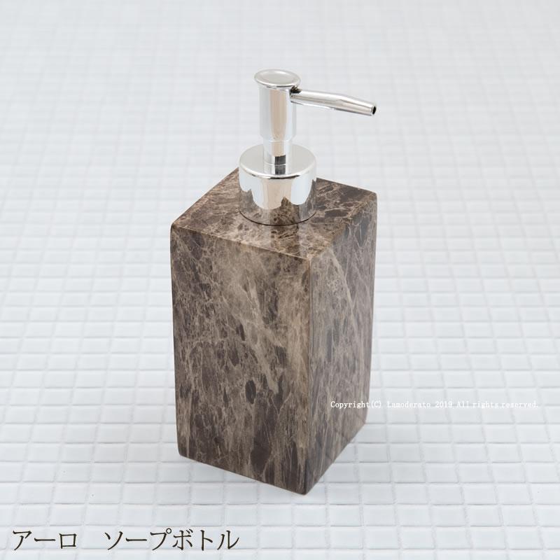 専門店 マーブル調の洗面シリーズ アーロ トレンド ソープボトル ブラウン 300ml
