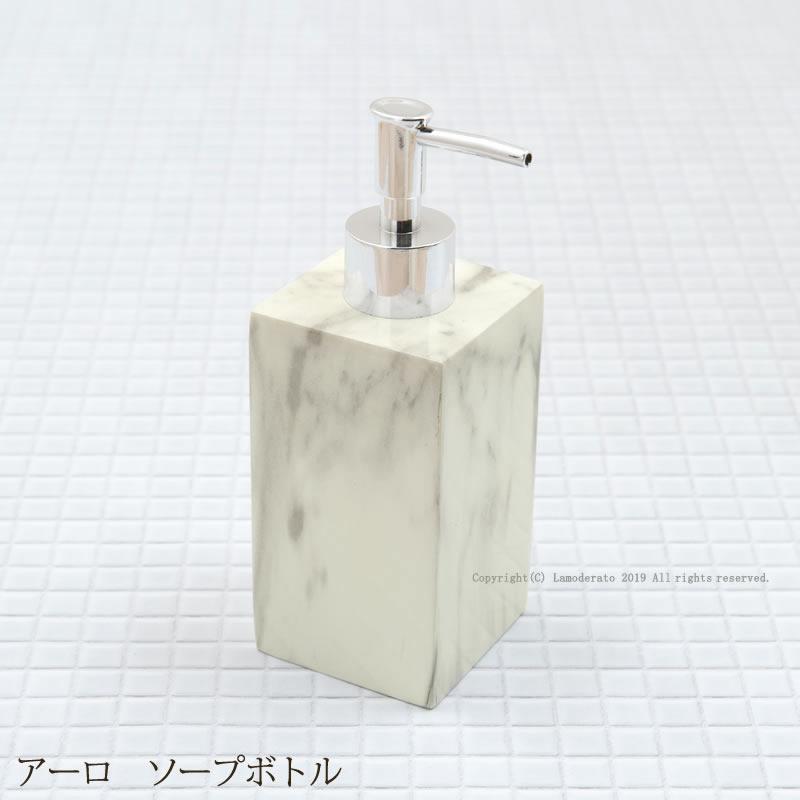 マーブル調の洗面シリーズ アーロ ソープボトル ショッピング 300ml ハイクオリティ ホワイト