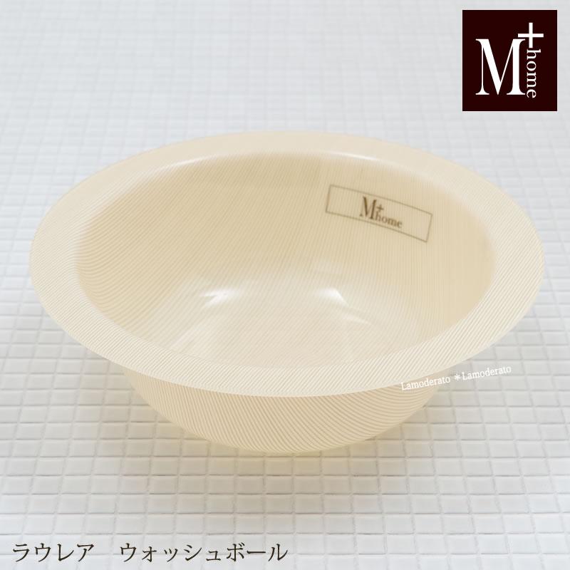 M+home ラウレア ウォッシュボール アイボリー [ エムプラスホーム 洗面器 ]