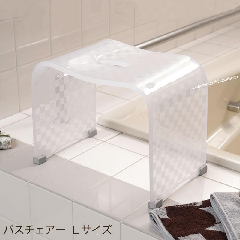 チェッカー バスチェアL 高さ約30cm 《単品》アイボリー [ 風呂椅子 風呂イス フロイス アクリル 高級 バスグッズ] 【北欧】