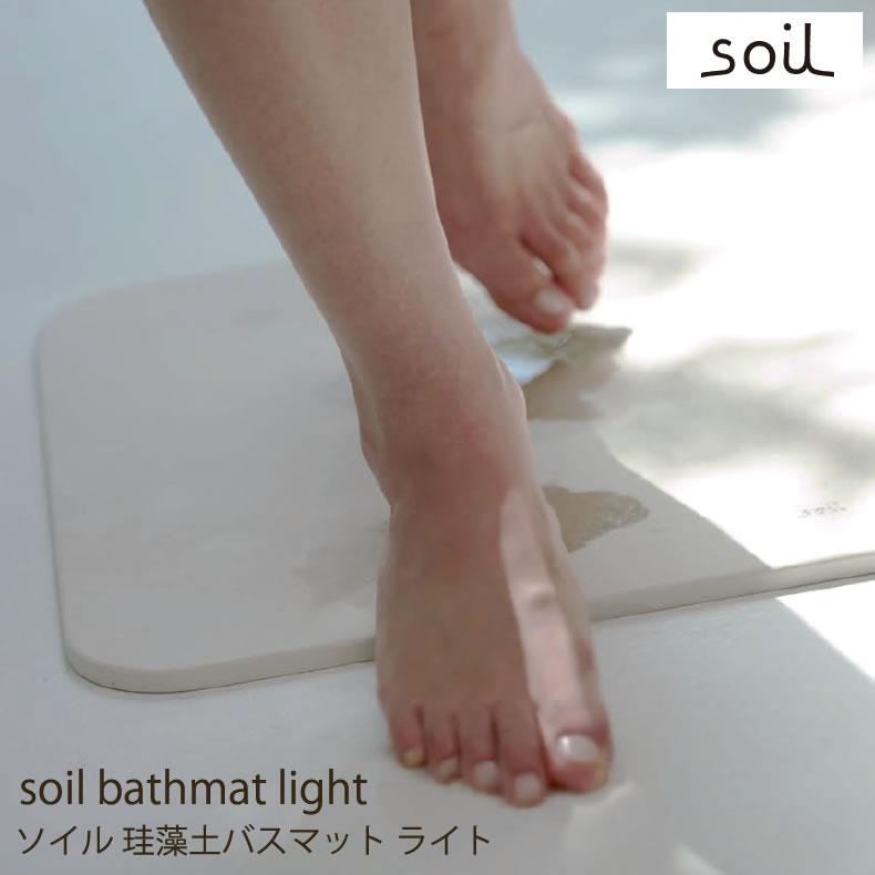 バスマット /【 soil 】 ソイル バスマットライト[ 珪藻土 ケイソウド ]【北欧】