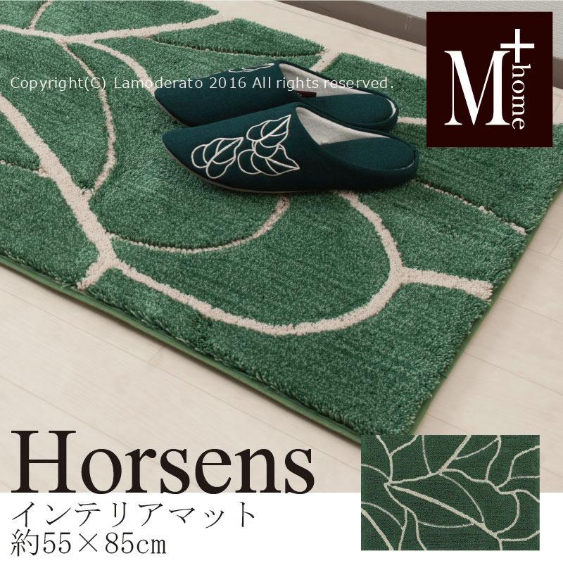 【M+home】ホーセンス インテリアマット 55×85 グリーン[玄関マット 洗える モダン 日本製 Made in japan ]【北欧】