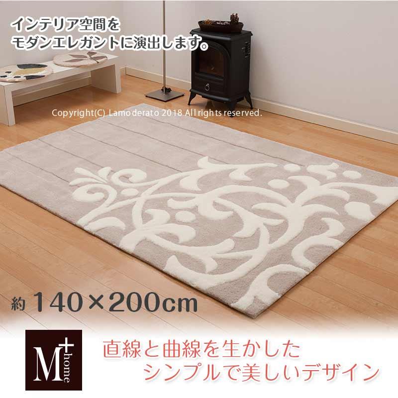 ラグ /【M+home】ジュリアード インテリアマット 140×200cm (ベージュ/パープル)
