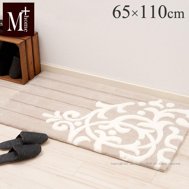 M+home ジュリアード インテリアマット 65×110cm (ベージュ/パープル) [ エムプラスホーム ]【】