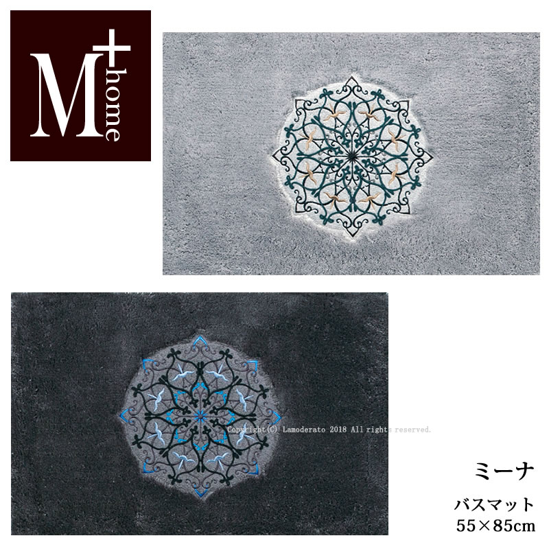 M+home ミーナ インテリアマット 55×85cm (ダークグレー/グレー) [ ブランド エムプラスホーム 高級 洗える 玄関マット ]【】