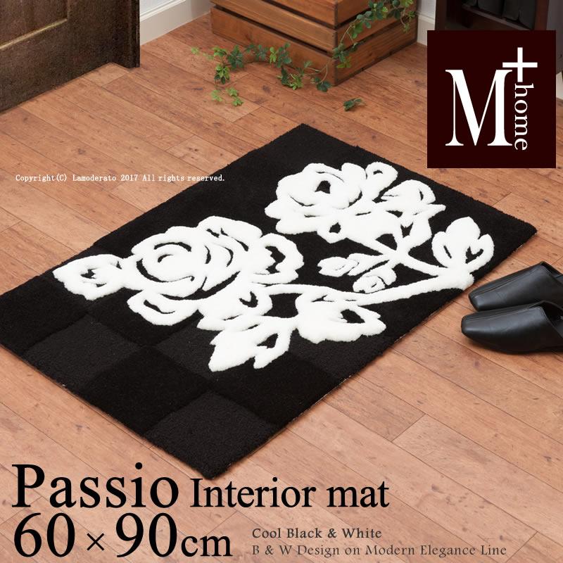 M+home パッシオ インテリアマット (60×90)ブラック 【北欧】