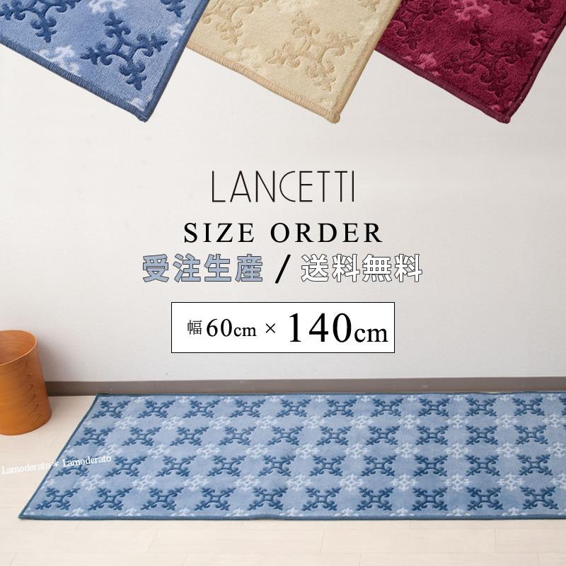 ■サイズオーダー キッチンマット 60×140cm / LANCETTI ファラオ (全3色:ブルー/ベージュ/ワインレッド)※ラッピング対応不可 ※10cm刻みで60~300cmまでサイズ違いあり