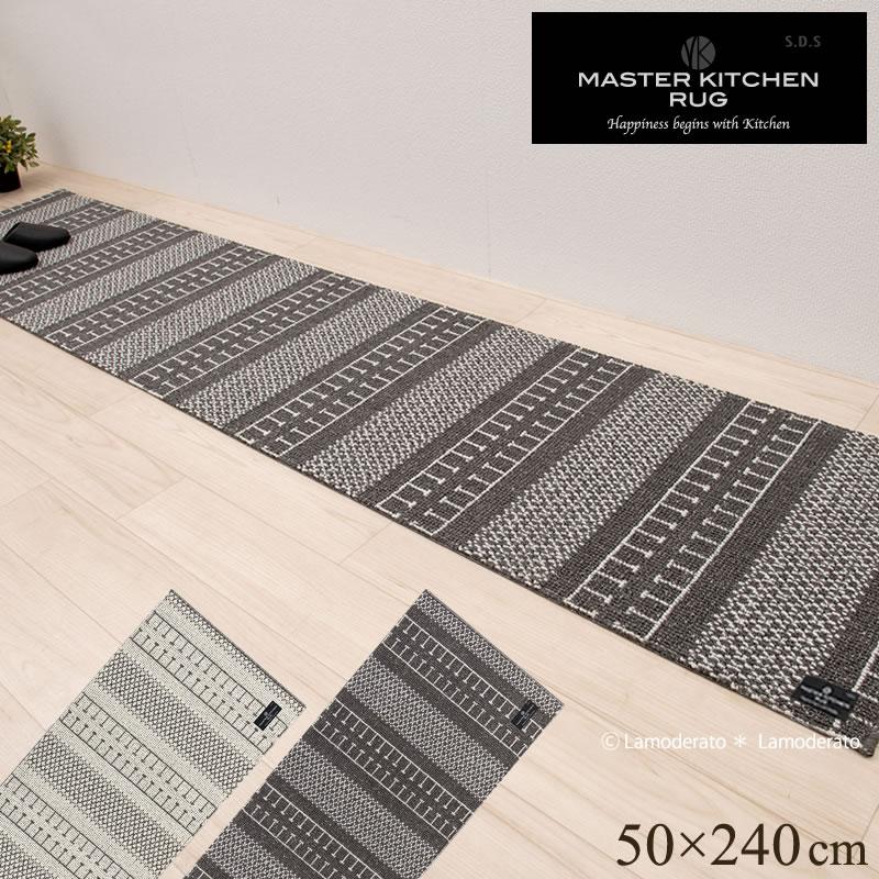 キッチンマット 240cm/ SDS TETOUAN(テトゥーアン)約50×240cm(ベージュ/グレー)[ エスーディエス マスターキッチンラグ ]21S