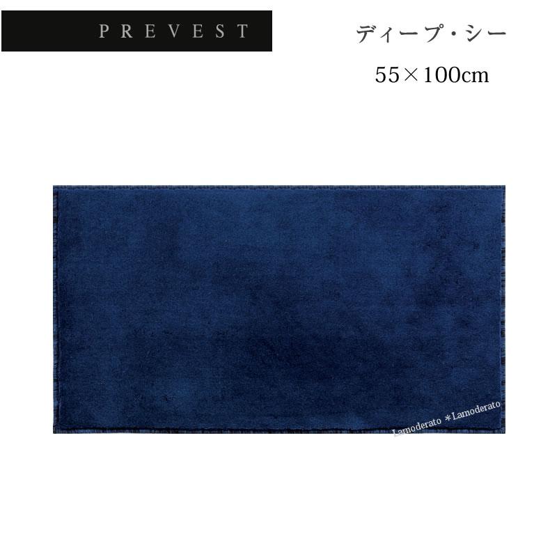【PREVEST】ディープ・シー パウダールームラグ 55×100cm ネイビーブルー[ ブランド プレヴェスト 高級 日本製 Made in japan ]【北欧】