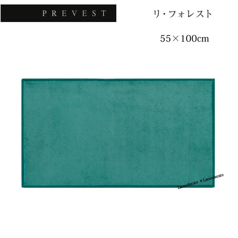 【PREVEST】リ・フォレスト パウダールームラグ《マット単品》 55×100cm グリーン [ ブランド プレヴェスト 高級 日本製 Made in japan ]【北欧】