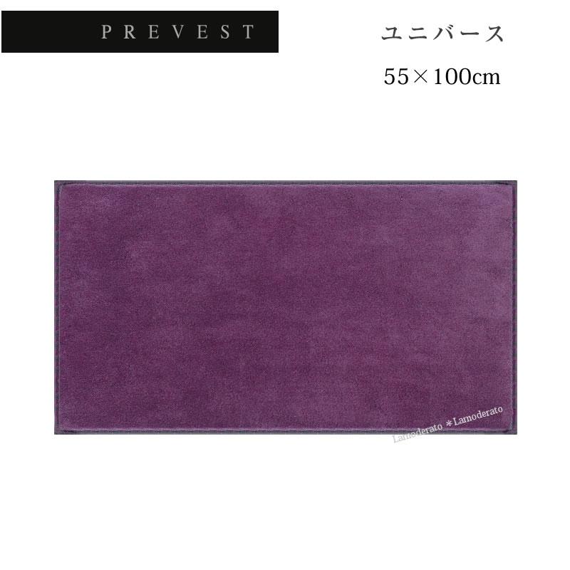 【PREVEST】ユニバース パウダールームラグ 55×100cm パープル[ ブランド プレヴェスト 高級 日本製 Made in japan ]【北欧】